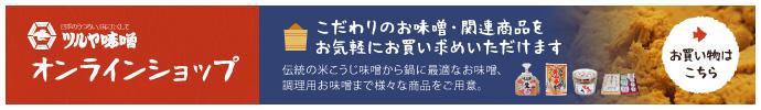 ツルヤ味噌オンラインショップ 伝統の米こうじ味噌から鍋に最適なお味噌、調理用お味噌まで様々なお味噌をご用意