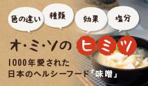 オ・ミ・ソの ヒ ミ ツ 1000年愛された日本のヘルシーフード「味噌」の秘密