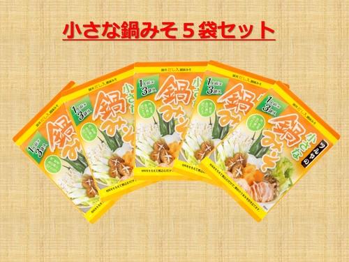 小さな鍋5袋セット_page-0001-syukusyou.jpg